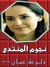 دلوعة عمان