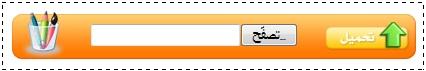 حصريا :  [كود - HTML] لثلاث مراكز تحميل و بثلاث استايلات مميزة و تلائم كل المواقع 33333310