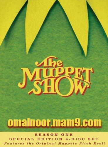 بإنفراد تام تحميل جميع مواسم مسرح العرائس المابيت شو الخمسة كاملة / The Muppet Show Full season 1- 5 Muppet10