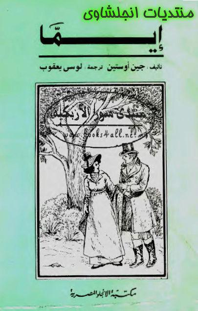 تحميل ترجمة رواية إيما emma لــ جين أوستين 10