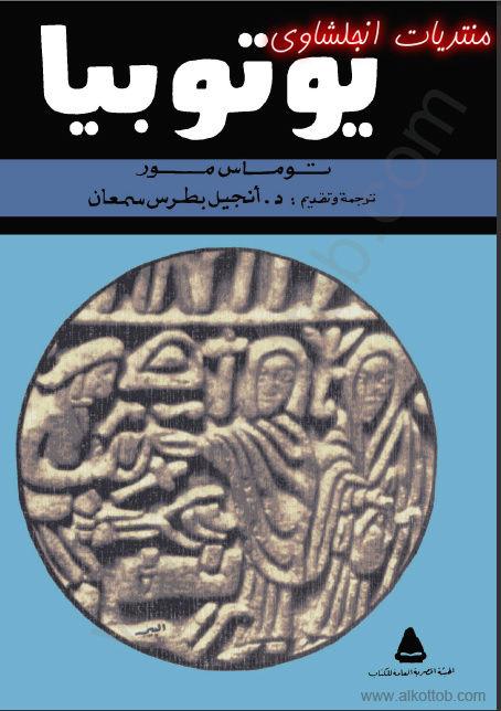 تحميل ترجمة يوتوبيا pdf لـ توماس مور (المدينة الفاضلة)  11
