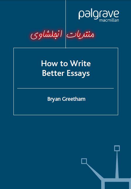 تحميل كناب How to Write Better Essays 6410