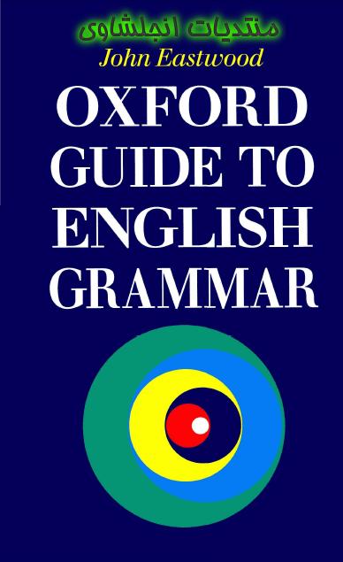 تحميل كتاب Oxford Guide to English Grammar 710