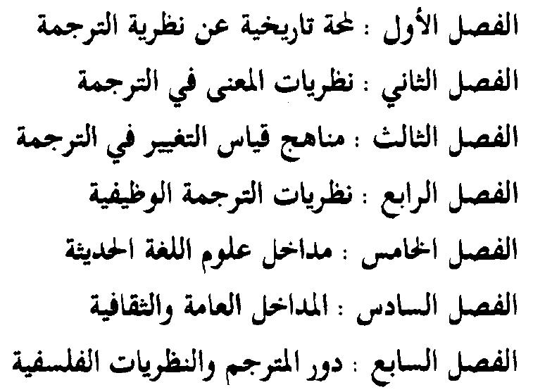 تحميل كتاب نظرية الترجمة الحديثة لدكتور محمد عناني Aa10