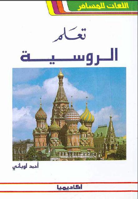 تحميل كتاب تعلّم الروسية  O10