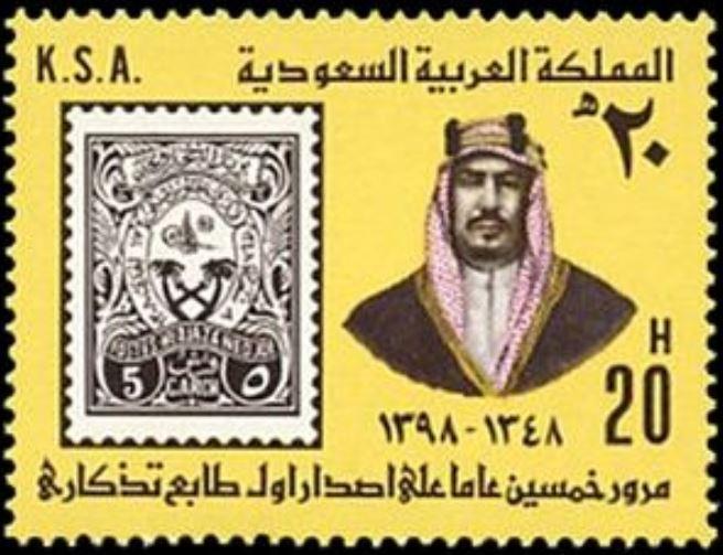 Briefmarken-Kalender 2017 Ibn_sa10