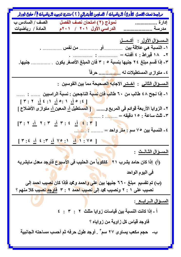 مراجعة نصف الفصل  الأول حسب توزيع منهج 2017  الرياضيات  السادس الأبتدائى Page_016