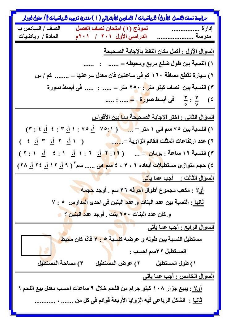مراجعة نصف الفصل  الأول حسب توزيع منهج 2017  الرياضيات  السادس الأبتدائى Page_017