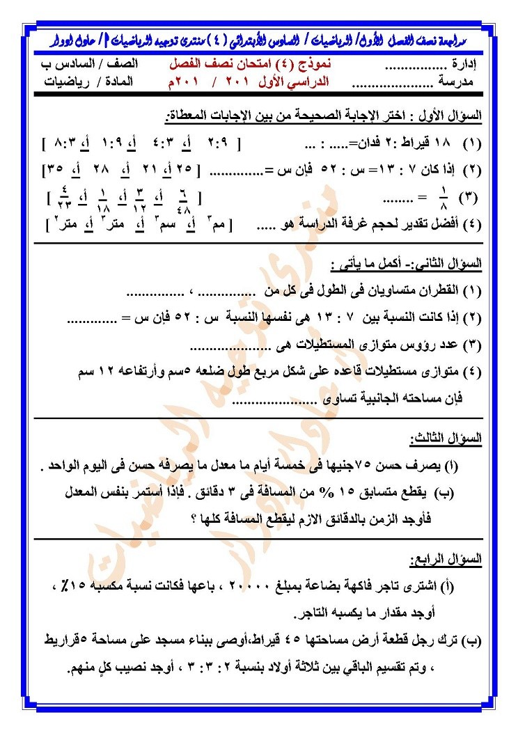 مراجعة نصف الفصل  الأول حسب توزيع منهج 2017  الرياضيات  السادس الأبتدائى Page_018