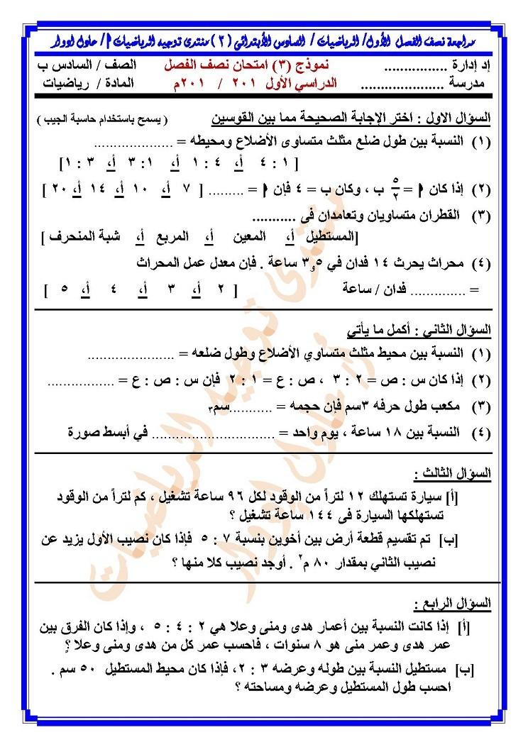 مراجعة نصف الفصل  الأول حسب توزيع منهج 2017  الرياضيات  السادس الأبتدائى Page_019