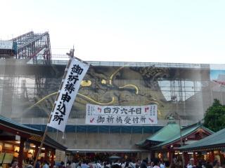 Evénements et Matsuri à Tokyo- juillet P1010613