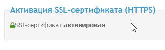 SSL сертификат: Руководство для успешного перехода на HTTPS Image_12