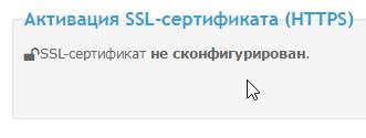 SSL сертификат: Руководство для успешного перехода на HTTPS Image_13