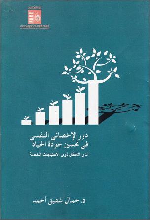 دور الأخصائي النفسي في تحسين جودة الحياة للاطفال ذوي الاحتياجات الخاصة جمال شفيق أحمد 2017-094