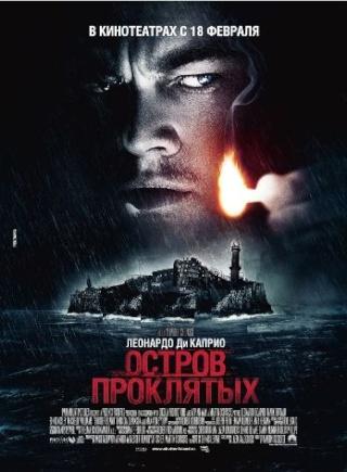Остров проклятых Kinopo10