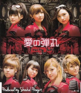 5ème single: Ai no Dangan Img20111