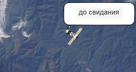 ISS: Expédition 33 (Déroulement de la mission) Sans_485