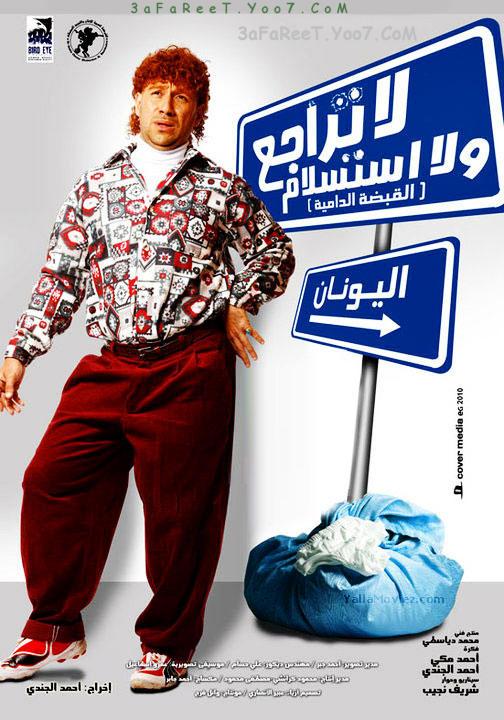 تحميل فيلم احمد مكى الجديد لاتراجع ولا استسلام ( القبضة الداميه ) Near DVD   36749110