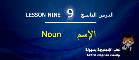 تعلم الإنجليزية بسهولة Learn English Easily : الدرس 9 الإسم Noun Poste10