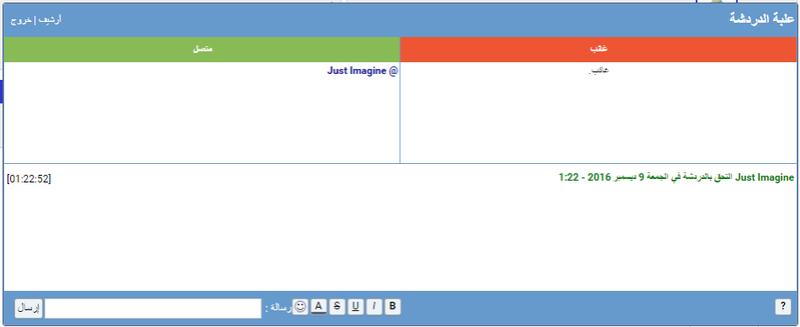 علبة الدردشة بشكل جديد ومتطور Untitl29
