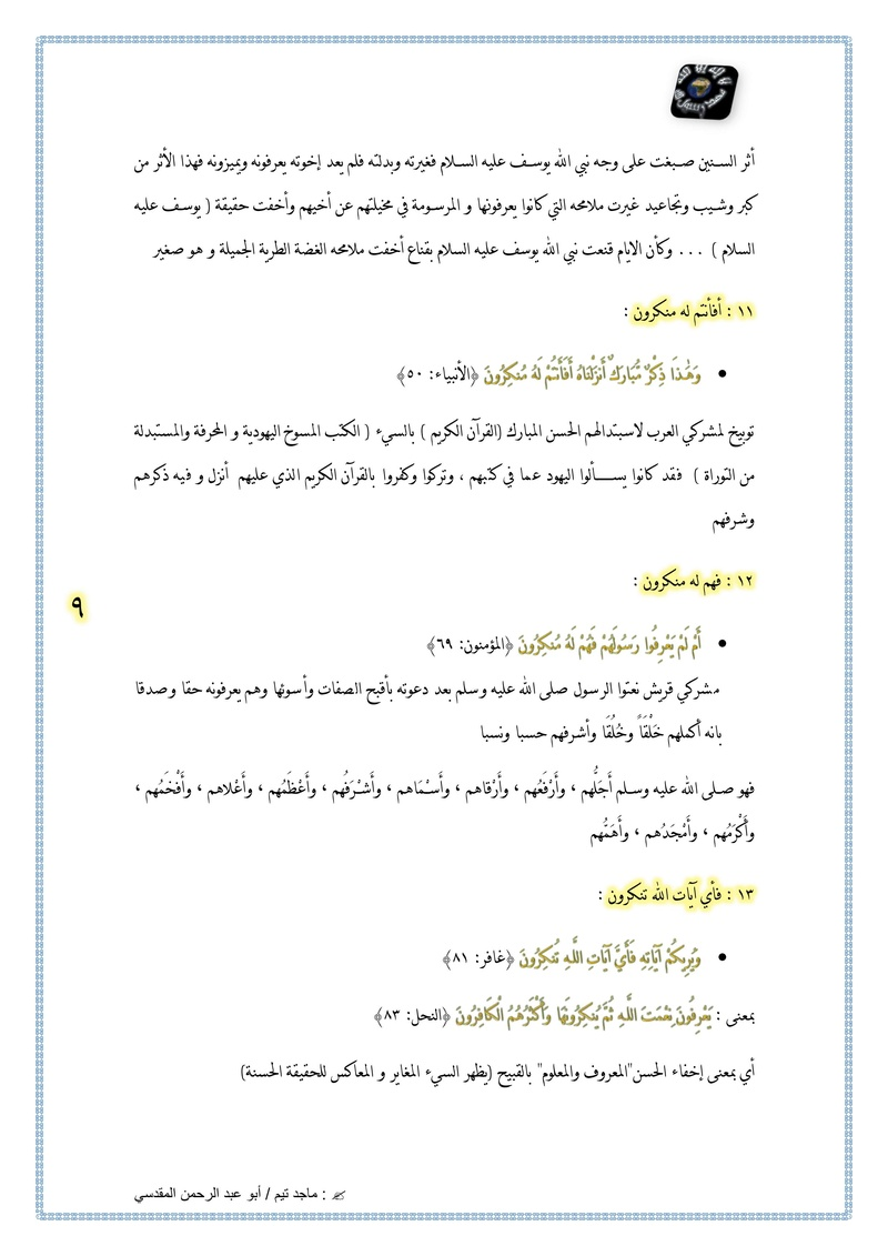 المنكر Untitl45