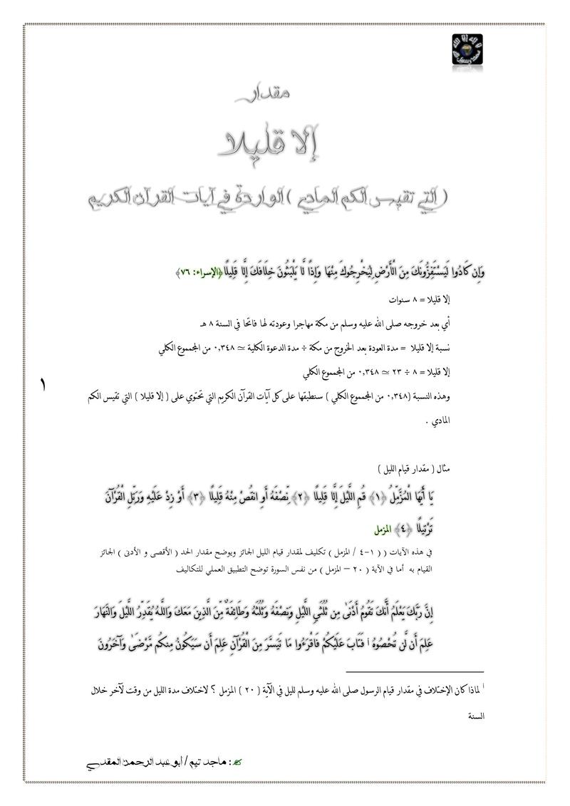 مقدارإلا قليلا ( التي تقيس الكم المادي ) الواردة في آيات القرآن الكريم Untitl52