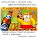ТАТЬЯНИН ДЕНЬ 14309110