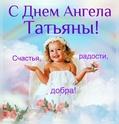 ТАТЬЯНИН ДЕНЬ 3610