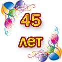 С ЮБИЛЕЕМ  ! 45-let11