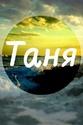 ТАТЬЯНИН ДЕНЬ 72312810