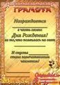ДИПЛОМЫ и СЕРТИФИКАТЫ Kartin10