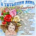 ТАТЬЯНИН ДЕНЬ Tatjan12