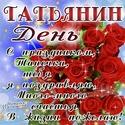 ТАТЬЯНИН ДЕНЬ Tatjan15