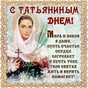 ТАТЬЯНИН ДЕНЬ Tatyya10
