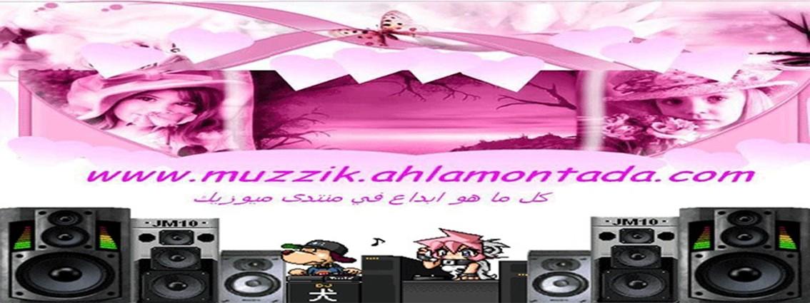 www.muzzik.ahlamontada.com Koko410
