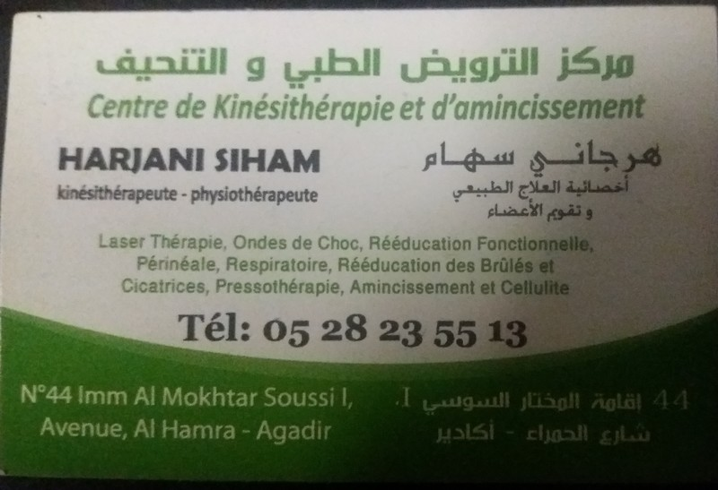 [Santé] Centre Kinésithérapie Agadir  20170212