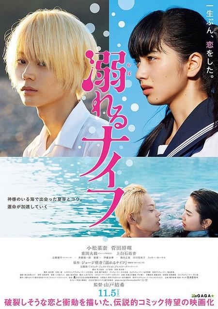 Drowning Love  Drowni10