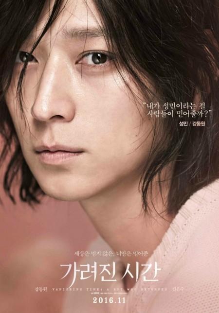Vanishing Time: A Boy Who Returned Vanish10