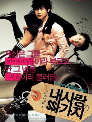 K-Film ~ 100 days with Mr. Arrogant 100-da11