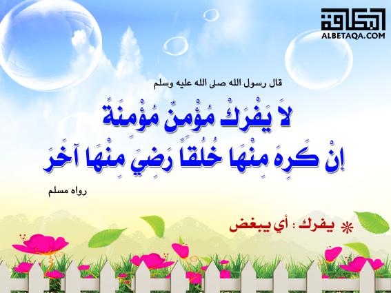 الحُقُوق الزَّوجيَّة (حَقُ الزَّوجَة) Akhlaq10