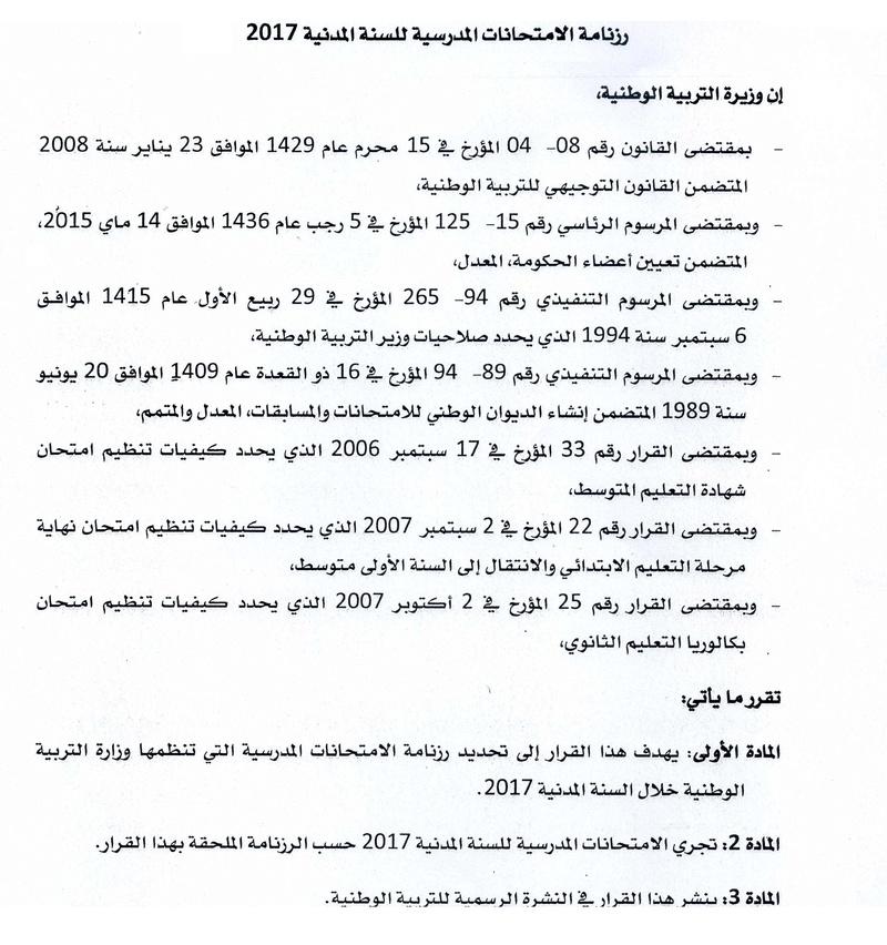 رزنامة الامتحانات المدرسية 2016/2017 210