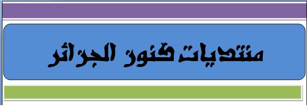 منتديات كنوز الجزائر