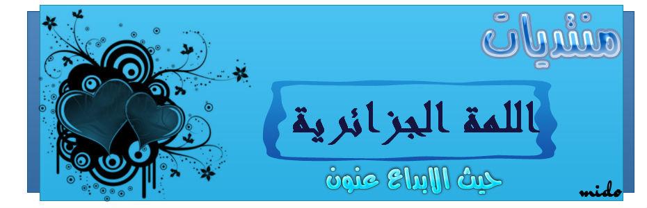 منتدي اللمة الجزائرية لكل جزائري و عربي