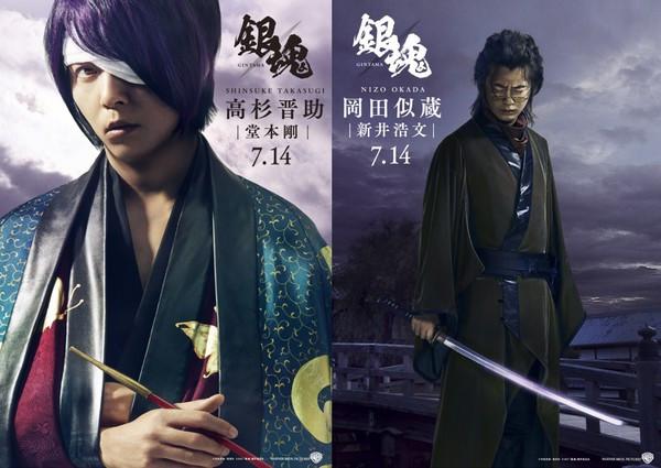 film-live - Gintama - Film Live 5fe44610