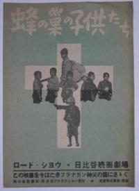 Petite chronique du cinéma japonais - Page 7 200ful10