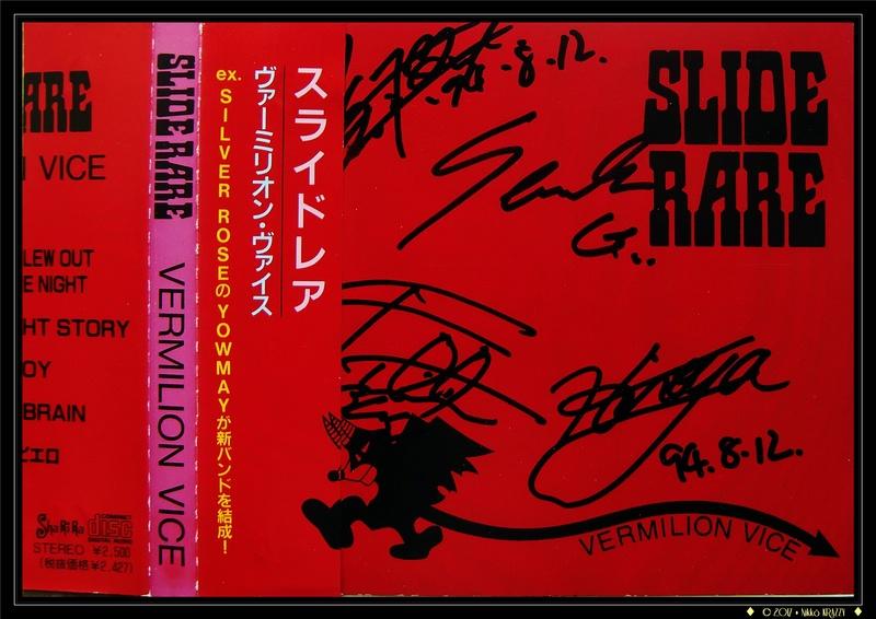ROCK, HARD ROCK ET METAL JAPONAIS [Guide] - Page 9 Cimg3718