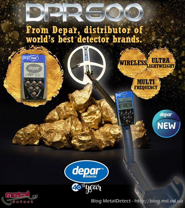 DEPAR DPR 600 Старый XP Deus с новым названием? Xp-deu10