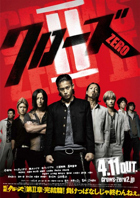 [PEDIDO] Crows Zero 2[2009] [Subtitulos Español] [ONLINE Y DESCARGA] [Openload][MEGA]2 Crows_10