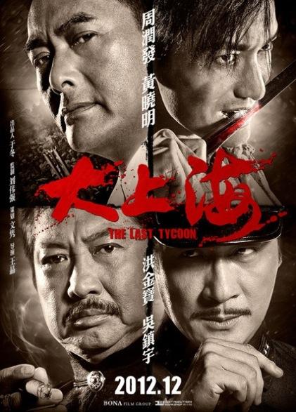 [PEDIDO] The Last Tycoon [2012] [Subtitulos Español] [ONLINE Y DESCARGA] [Openload][MEGA] Thelas10
