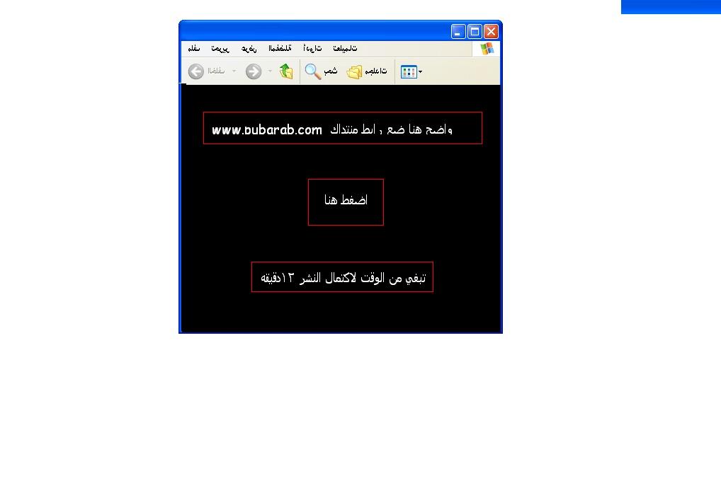 برنامج الطاير لاشهار المواقع بضغطت زر ونشر المواضيع Oouu_o12